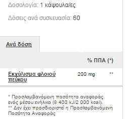okygen pine-bark-60-caps 1 FACTS